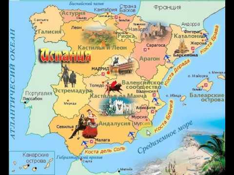 знакомства испанцами