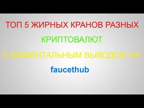 ТОП 5 ЖИРНЫХ КРАНОВ РАЗНЫХ КРИПТОВАЛЮТ С МОМЕНТАЛЬНЫМ ВЫВОДОМ НА Faucethub