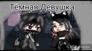 Сериал •Тёмная девушка•2 серия