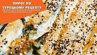 Пирог по турецкому рецепту