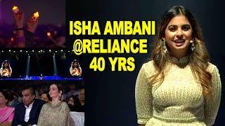 Isha Ambani hosts Reliance 40 yrs Celebrations |Mukesh Ambani |Nita Ambani