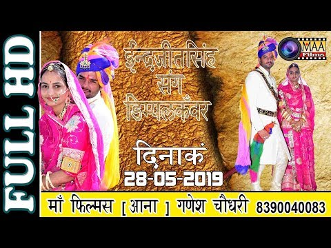 Royal Rajput Wedding 2019 | Indarjeet Singh Weds Deempal Kunwar  Wedding Highlight Video | MAA Films