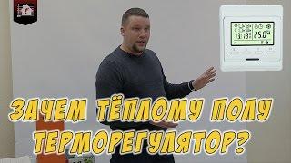 видео Персональный сайт - Как работает термостат?