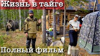 Уехали с женой жить в тайгу Приполярного Урала  Полный фильм 5 часов умиротворения