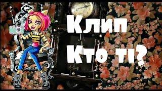 "Stop Motion Monster High Клип Градусы ""Кто ты"""
