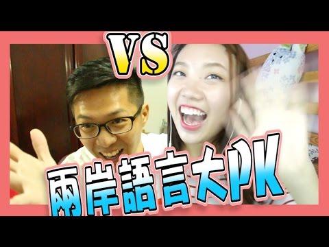 台灣中文 vs 中國大陸中文.第二集| 饰演恐怖片反應| Taiwan Chinese VS Mainland China Chinese.part2