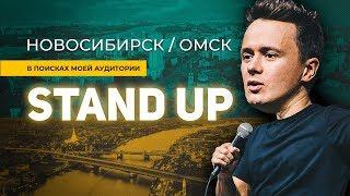 Стендап тур Соболева / Эпизод 10-11 / Омск и Новосибирск