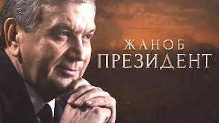 Тезкор Бугун Мирзиёев хакида Фильм Беради Утказиб юборманг.