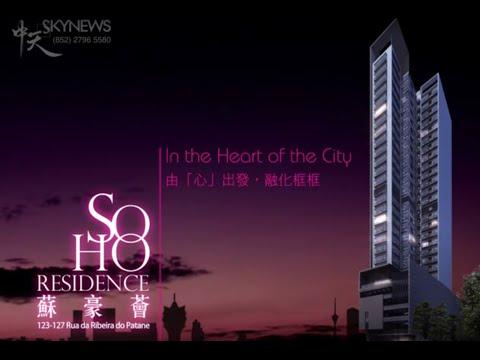 德能投資 澳門蘇豪薈 Macau SOHO Residence 短片