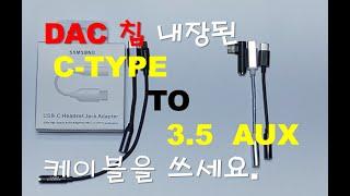 휴대폰 C타입용  3.5오디오 케이블 컨버터(젠더)  …