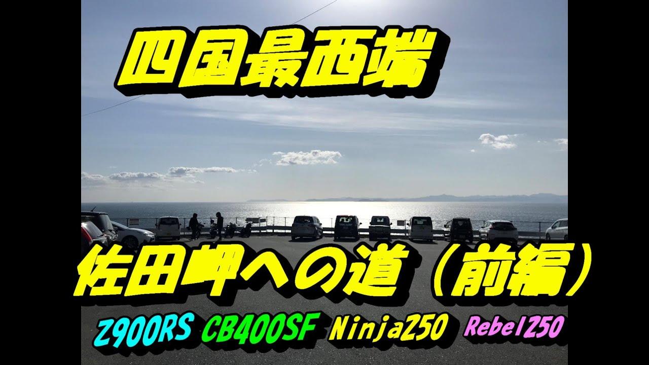 #132 お正月 家族ツーリング 四国最西端の佐田岬へ(前編)【Z900RS/CB400SF/Ninja250/Rebel250】