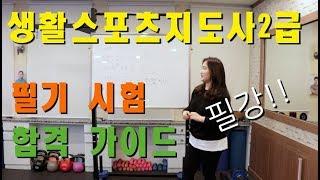 생활스포츠지도사2급 필기시험 합격 가이드 [성피티TV]
