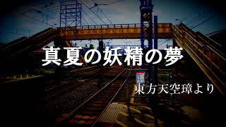 【東方】発車メロディ風東方アレンジ 第十四弾 thumbnail