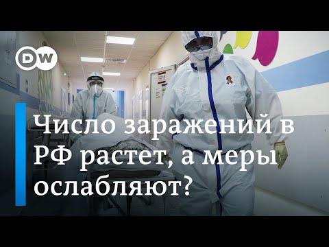 О реальной смертности от COVID в России и послаблениях на фоне роста заражений. DW Новости(12.05.20)