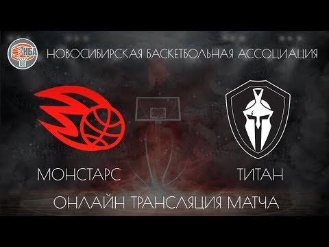 10.11.2018. НБА. Монстарс - Титан.