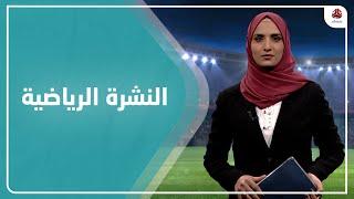 النشرة الرياضية | 03 - 02 - 2021 | تقديم أنسام حسن | يمن شباب