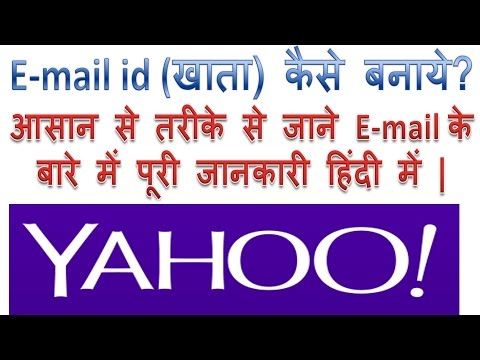 How to create email account on yahoo in Hindi   Yahoo.com pe email address kaise banaye Hindi me