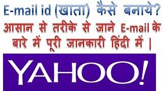كيفية إنشاء حساب بريد إلكتروني على ياهو في الهندية | Yahoo.com pe عنوان البريد الإلكتروني kaise banaye الهندية لي