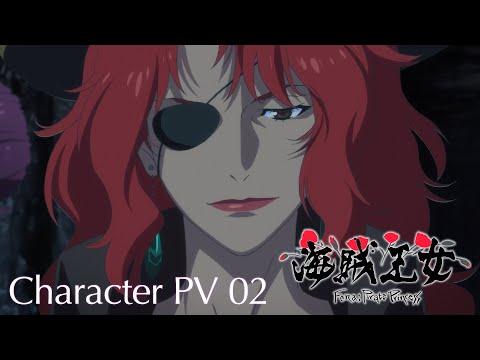 オリジナルアニメーション『海賊王女』キャラクターPV第2弾 | 2021年10月放送開始