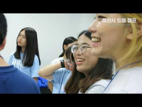 2016 울산시 하계 드림캠프 활동동영상