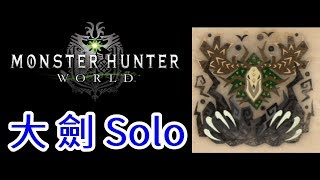 Monster Hunter World 魔物獵人世界 part123 古代鹿首精(不屈大劍)