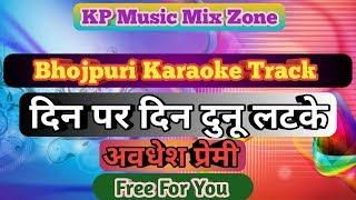 Din Par Din Duno Latke Karaoke || Song Track Din Par Din Duno Latke || Bhojpuri Track ||