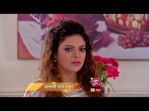 Bokul Kotha - Spoiler Alert - 19 Sep 2018 - Watch Full Episode On ZEE5 - Episode 243