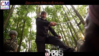 Manyam Puli Movie Re Release Trailers - Mohanlal, Kamalini Mukherjee, Jagapati Babu