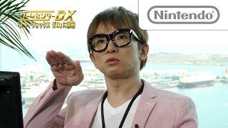よゐこ濱口のゲームセンターDX 「スターフォックス ゼロ」