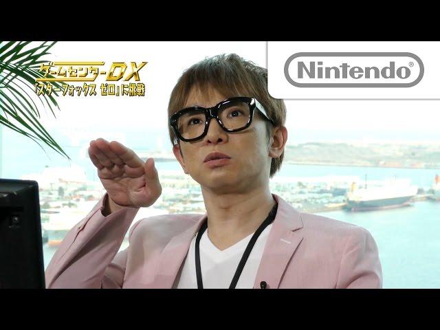 ゲームセンターDX 「スターフォックス ゼロ」