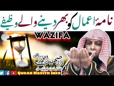 Naam E Aamal Ko Bharne Wale Wazife || By Qari Sohaib Ahmed Meer Muhammadi