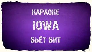 IOWA - Бьёт бит (караоке+аккорды)