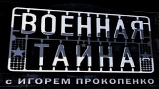 Военная тайна с Игорем Прокопенко.  03.12.2016.  1 часть.