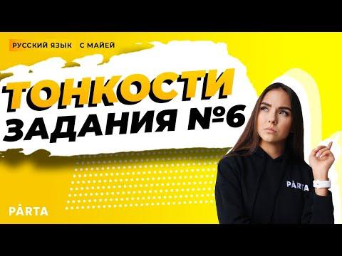 ЕГЭ русский язык ЗАДАНИЕ №6   PARTĀ