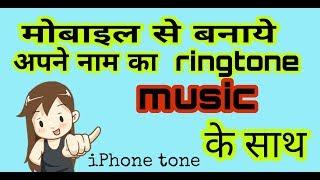 Apne naam ka ringtone kaise banaye music ke sath friends agar aap mobile liye ...apne name ringtones banana chahte hai to ye video pura jarur dekh...