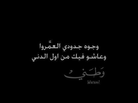Watani Fairuz w lyrics/وطني فيروز مع الكلمات