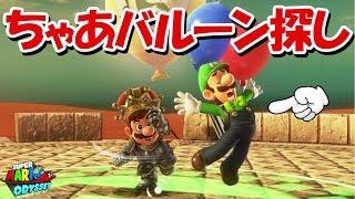 【ちゃあコラボ】バグ技でルイージバルーン隠されるか!?【スーパーマリオオデッセイ】 thumbnail