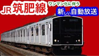 [JR九州] 筑肥線ワンマン化に伴う新自動放送!JR車版  姪浜→筑前前原