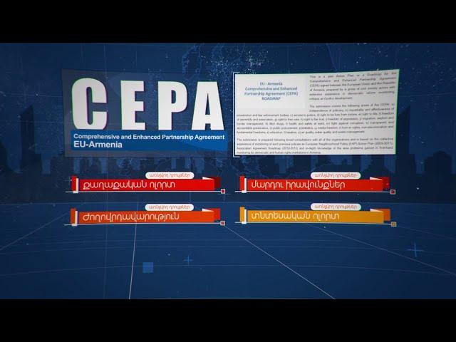 Համապարփակ և ընդլայնված գործընկերության համաձայնագրի (CEPA) տնտեսական բաղադրիչները