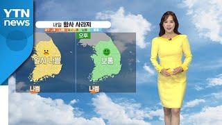 [날씨] 내일 오후 '맑은 하늘' 회복...서울 한낮 …