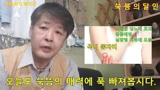 """""""곡지"""" 뜸자리 - 당뇨 고혈압 중풍…"""