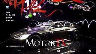 2017 BMW M6 GT3 ART CAR WORLD PREMIERE l Beijing Reveal l Clip
