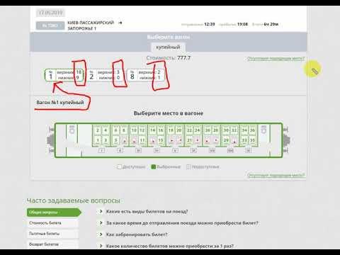 Как заказать билет на поезд онлайн Приват24