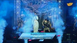 Индира Елемес – «Сері жігіт» (Әні: А.Дүйсенов, сөзі: А.Дүйсенов, А.Дүйсенбі)