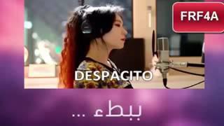اغنية ديسباسيدو الإسبانية مترجمة للعربية Desbasedo