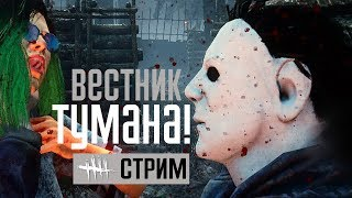 DEAD BY DAYLIGHT ➤ ВЕСТНИК ТУМАНА!