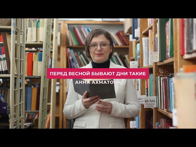 Изображение предпросмотра прочтения – ОльгаСоболева читает произведение «Перед весной бывают дни такие» А.А.Ахматовой