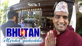 Прогулка по центру города Катманду, перелет Непал - Бутан - Мечта Детства #1(