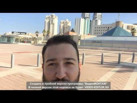 Съем квартиры в Израиле!