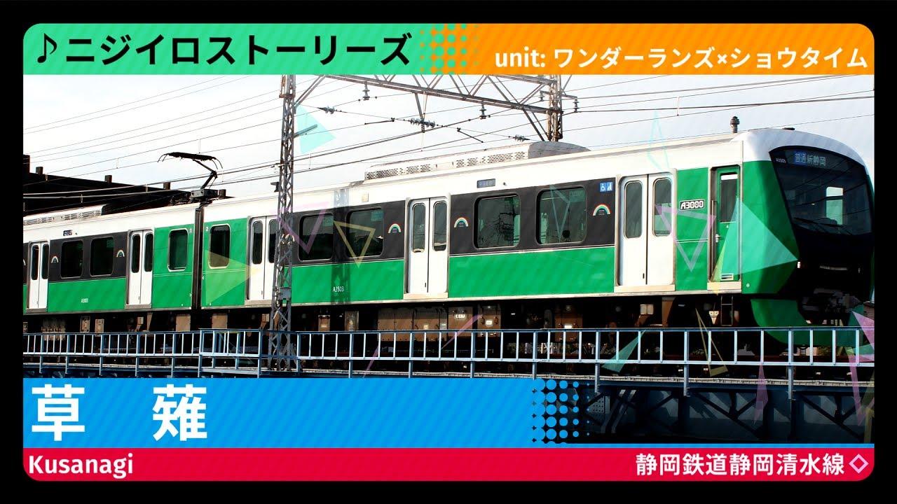 「ニジイロストーリーズ」の曲で静岡鉄道・岳南電車・伊豆箱根鉄道の駅名を歌います